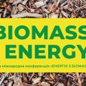 Biomass for Energy Conference   —   September 24-25, 2019   —   Kiev, Ukraine