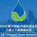 Enmore Ethanol Week 2019   —  September 16-19, 2019   —    Shanghai, China